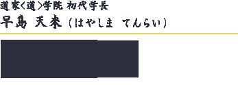 日本道観初代道長